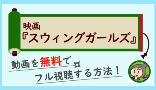 映画「スウィングガールズ」の無料動画をフル視聴する一番お得な方法!