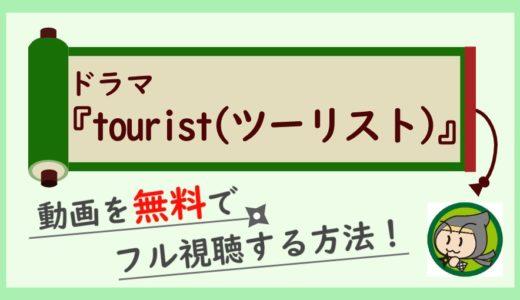 ドラマ「ツーリスト」の無料動画を1話から全話フル視聴する方法!