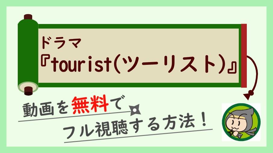 ドラマ『tourist(ツーリスト)』