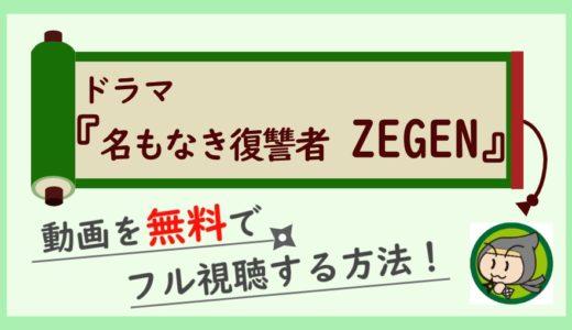 名もなき復讐者 ZEGENの動画フル配信を無料で1話~最終回まで全話お得に視聴する方法!