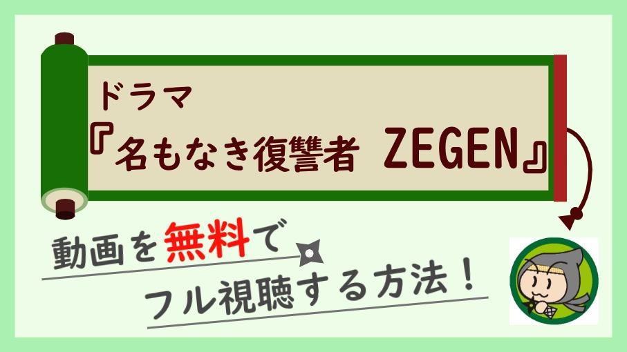 ドラマ『名もなき復讐者 ZEGEN』