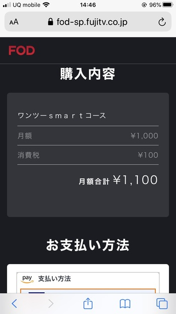 フジテレビTWOsmart契約手順7
