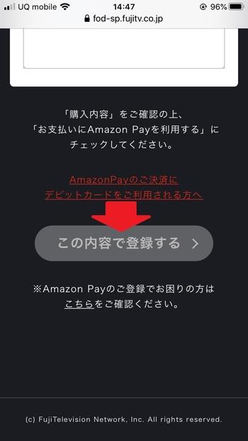 フジテレビTWOsmart契約手順8