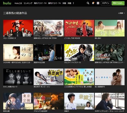 Hulu視聴可・三浦春馬出演作