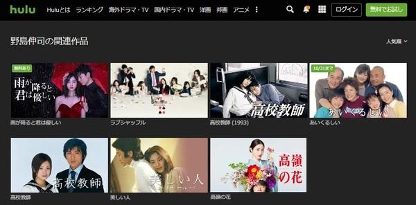 Hulu視聴可・野島伸司脚本作品