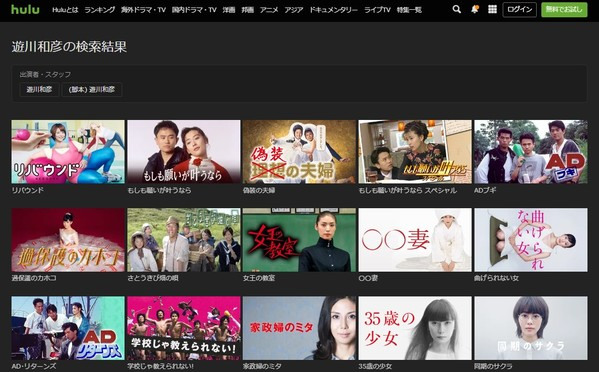 Hulu視聴可・遊川和彦脚本作品