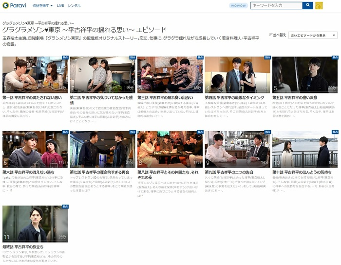 東京 動画 メゾン グラグラ