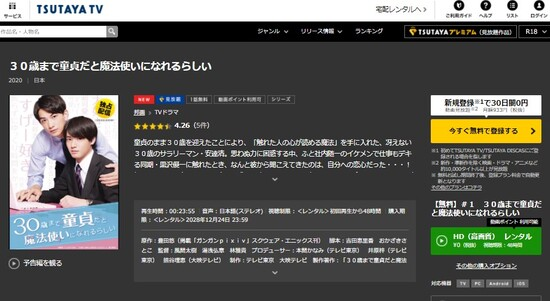 TSUTAYA視聴可・チェリまほ