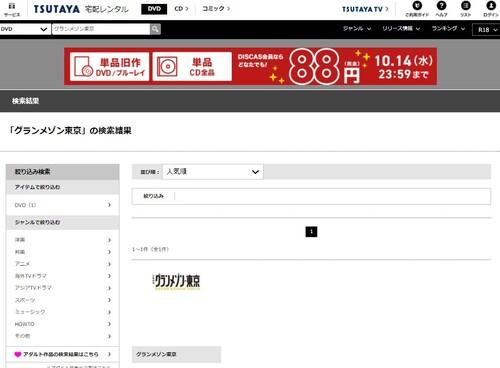 TSUTAYAレンタル可・グランメゾン東京