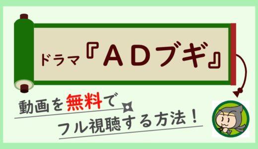 ドラマ「ADブギ」の無料動画を1話から最終回まで全話フル視聴するお得な方法まとめ!