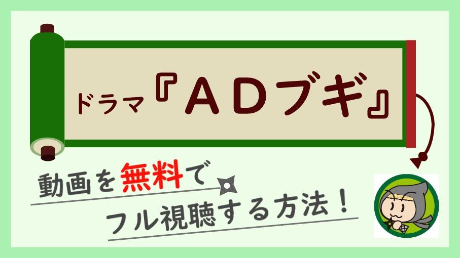 ドラマ『ADブギ』