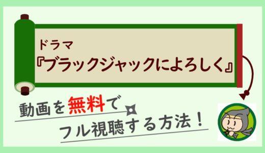 ドラマ「ブラックジャックによろしく」の動画配信を最終回まで全話フル視聴する方法!