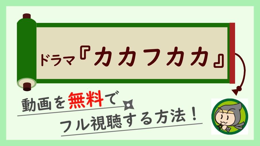 ドラマ『カカフカカ』