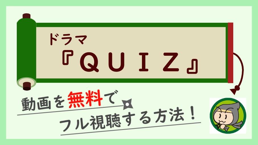 ドラマ『QUIZ』