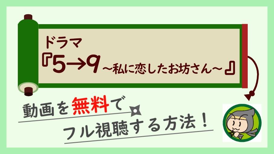 ドラマ『5→9~私に恋したお坊さん~』