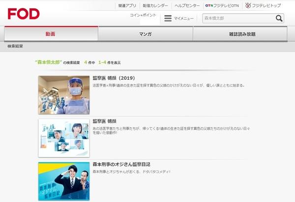 FOD視聴可・監察医朝顔シリーズ