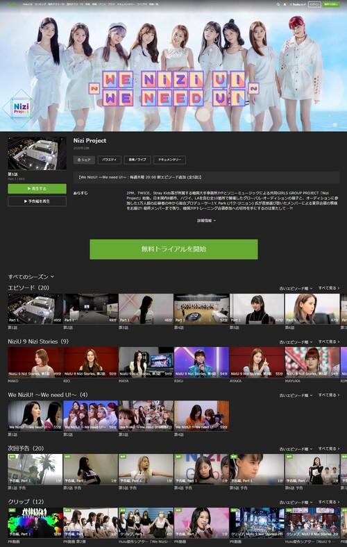 Hulu・虹プロジェクト(Nizi Project)
