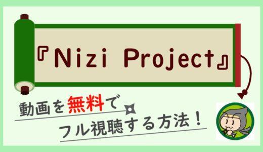 虹プロジェクトの動画配信を無料でフル視聴!NiziUオーディション番組を見放題