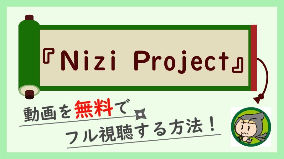 『NiziProject(虹プロジェクト)』