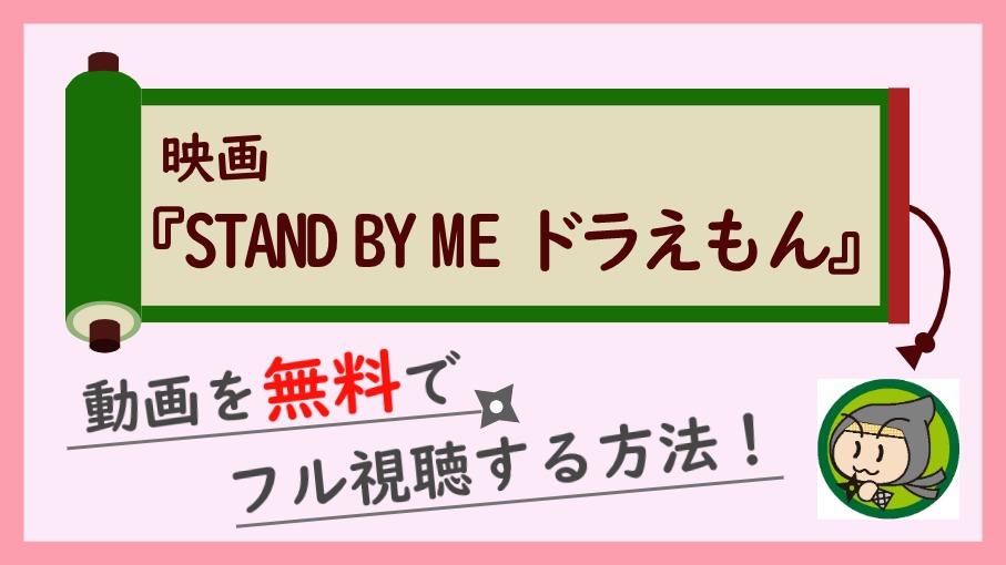 映画『STAND BY MEドラえもん 』