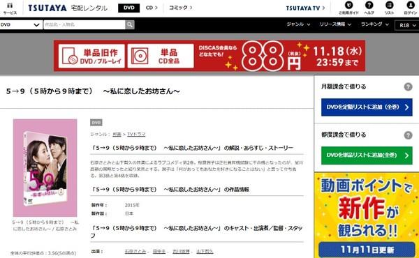 TSUTAYAレンタル可・5→9〜私に恋したお坊さん〜