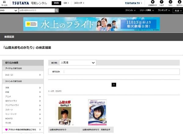 TSUTAYAレンタル可・山田太郎ものがたり