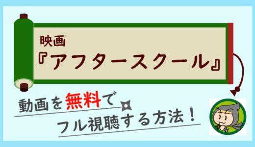 映画「アフタースクール」の無料動画配信をフル視聴する方法まとめ!
