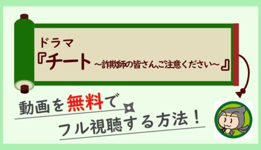 ドラマ「チート」の無料動画を1話から最終回まで全話フル視聴するお得な方法まとめ!