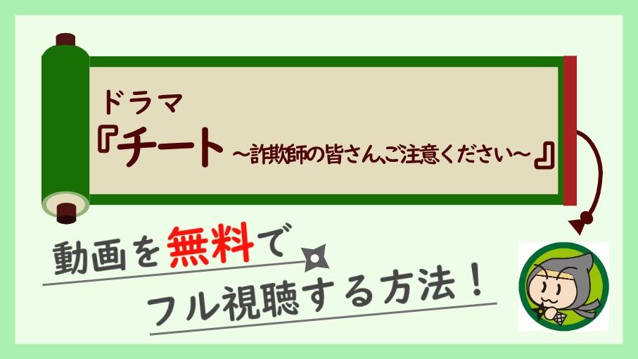 ドラマ『チート〜詐欺師の皆さん、ご注意ください〜』