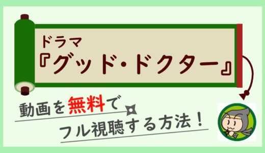 ドラマ「グッドドクター」の無料動画を1話から最終回まで全話フル視聴する方法!