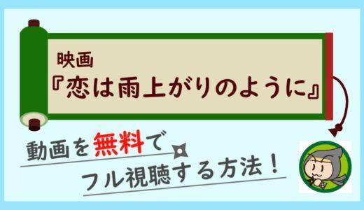 映画「恋は雨上がりのように」の動画配信を無料でフル視聴するお得な方法まとめ!