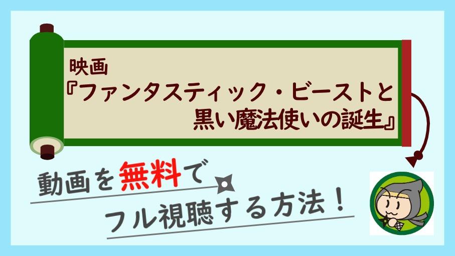 映画『ファンタスティック・ビーストと黒い魔法使いの誕生』