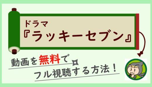 ドラマ「ラッキーセブン」の無料動画を1話~最終回まで全話フル視聴する方法!