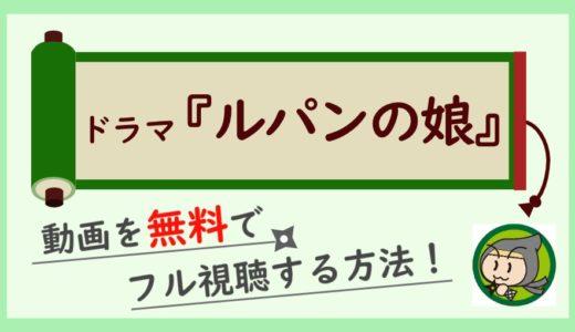 ドラマ「ルパンの娘1」の無料動画を1話から最終回まで全話フル視聴する方法まとめ!
