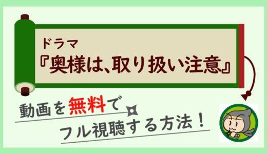 ドラマ「奥様は取り扱い注意」の無料動画配信を1話~最終回までフル視聴する方法!