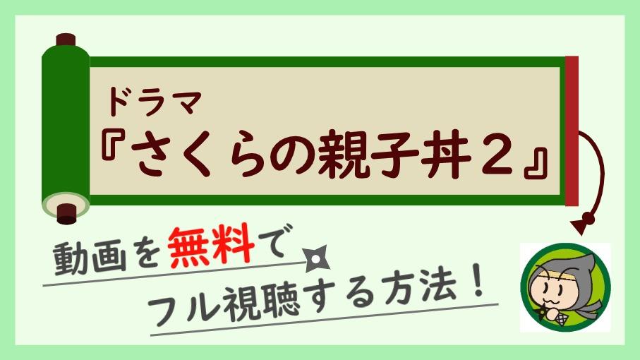 ドラマ『さくらの親子丼2』