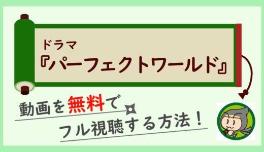 ドラマ「パーフェクトワールド」の無料動画配信を1話~最終回まで全話フル視聴する方法まとめ!