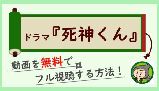 ドラマ「死神くん」の動画を無料で1話~最終回まで全話フル視聴する方法まとめ!