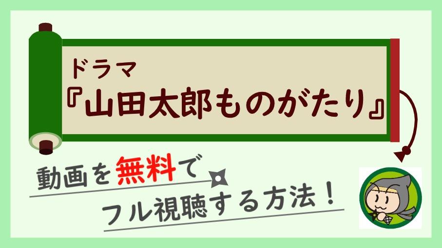 ドラマ『山田太郎ものがたり』
