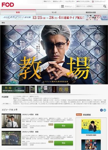 FOD配信中・教場1(2020)