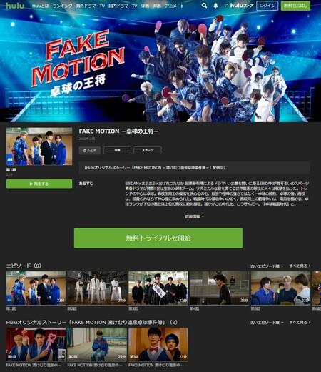 Hulu配信中・FAKE MOTION