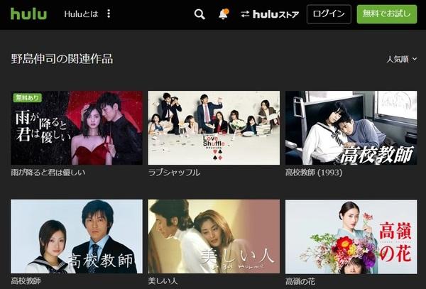 Hulu配信中・野島伸司脚本作品