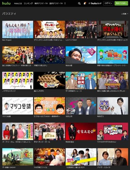 Hulu配信中・バラエティ番組