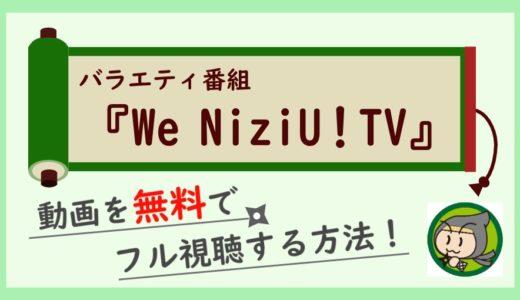 NiziU TVの見逃し動画配信を無料視聴!NiziU冠番組完全版の視聴方法まとめ