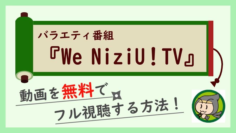 バラエティ番組『We NiziU!』