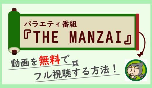 ザマンザイ2020 マスターズの動画配信を無料で見逃しフル視聴する方法!
