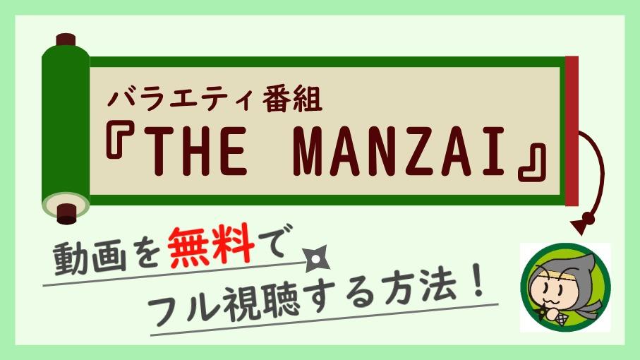 バラエティ番組『THE MANZAI』
