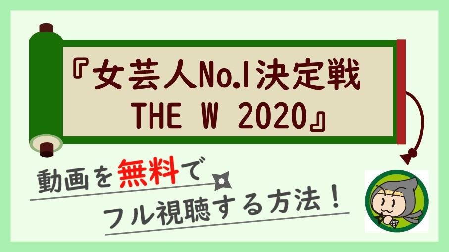 バラエティ番組『女芸人No.1決定戦 THE W 2020』