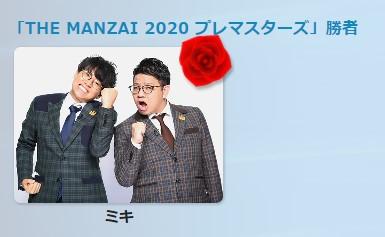 THE MANZAIザマンザイ2020 プレマスターズ勝者・ミキ