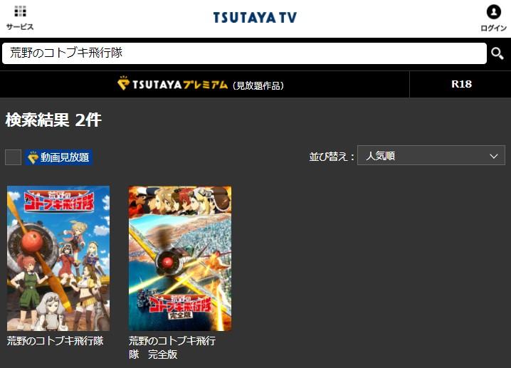 TSUTAYAーTV配信中・荒野のコトブキ飛行隊完全版